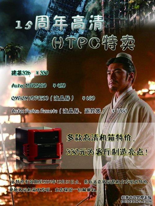 酷睿i5高清主机 4999元尽享影院效果!