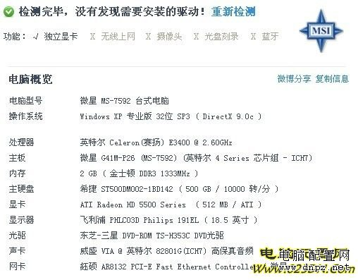 2500元独显Intel葡京娱乐官方网站单推荐!
