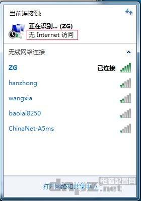 无internet访问