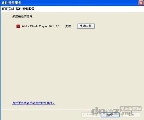 firefox火狐浏览器装不上flash插件的解决方法