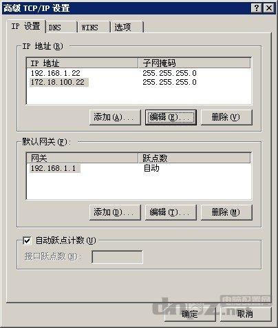教你如何设置同时上内外网(单网卡或双网卡)