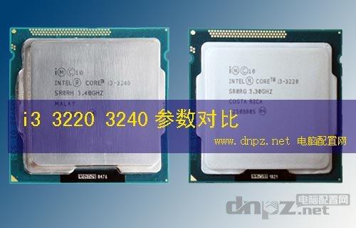 i3 3220和i3 3240区别