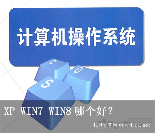 xp win7 win8哪个好