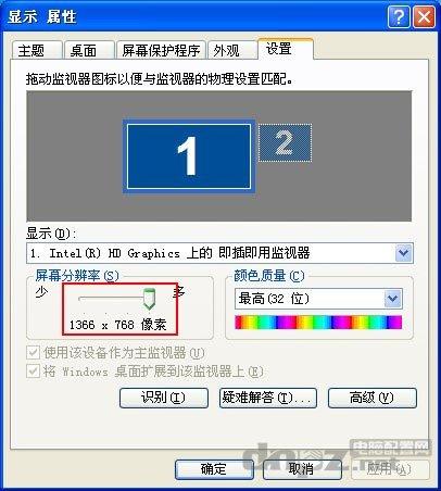 电脑分辨率设置
