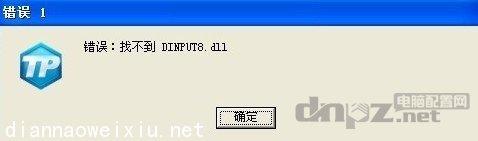 """运行CF提示""""找不到dinput8.dll""""及dinput8.dll下载"""