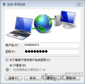 xp和win7宽带自动连接设置方法