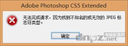 photoshop无法完成请求,因为找到不知名的或无效的JPEG标志符类型