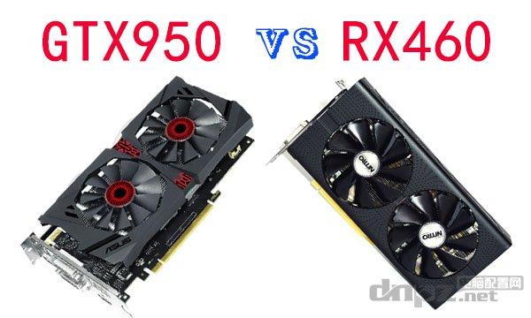 GTX950和RX460哪个好