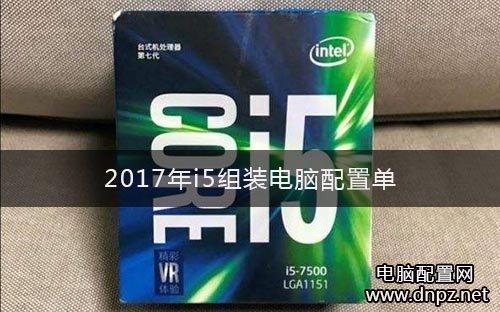 i5电脑配置推荐_2018年最新i5组装电脑配置清单