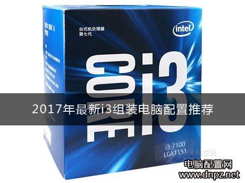 i3电脑配置推荐_2018年最新i3组装电脑配置清单