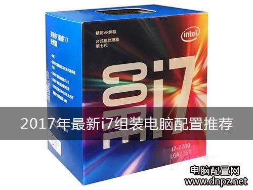 2017最新i7组装葡京娱乐官方网站清单及报价