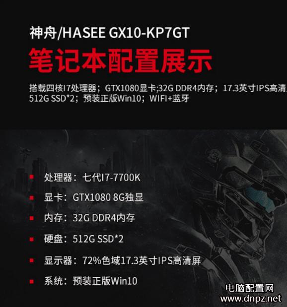 两万元的发烧级游戏本战神GX10-KP7GT