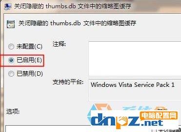 win7系统thumbs.db怎么删除?thumbs.db删除不掉的解决方法