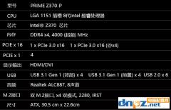 jinku88.com网首发八代酷睿i5 8600K搭配傲腾内存,吃鸡无压力