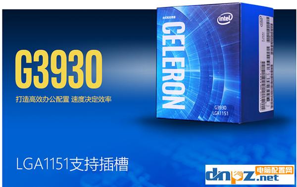1500元G3930双核办公葡京娱乐官方网站推荐