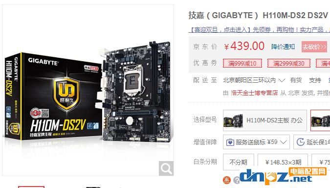 g4560配什么主板 G4560搭配主板推荐