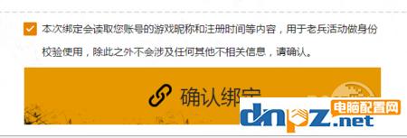 图文介绍绝地求生国服QQ绑定Steam的操作方法