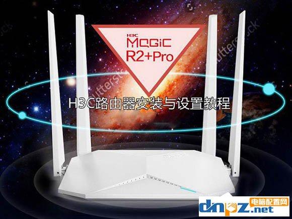 图文介绍H3C无线路由器的设置方法 h3c路由器设置教程