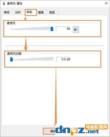 QQ语音的时候麦克风声音时大时小的解决方法