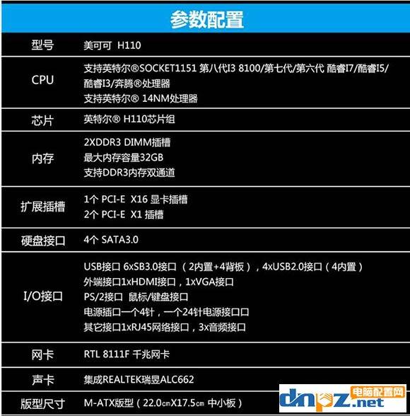 哪些h110主板可以支持八代酷睿i3 8100