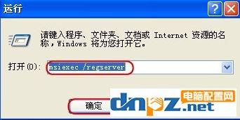 图文介绍无法访问windows installer服务的解决方法