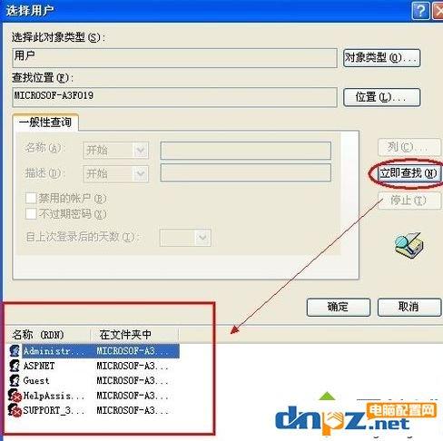 xp系统远程桌面连接怎么用?xp远程连接使用方法