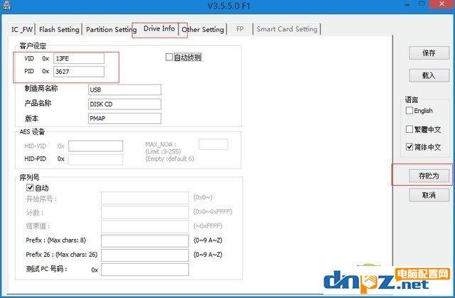 u盘量产工具怎么用?实例讲解u盘量产工具使用方法
