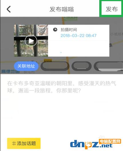 马蜂窝怎么发布传视频,如何在马蜂窝app上传视频