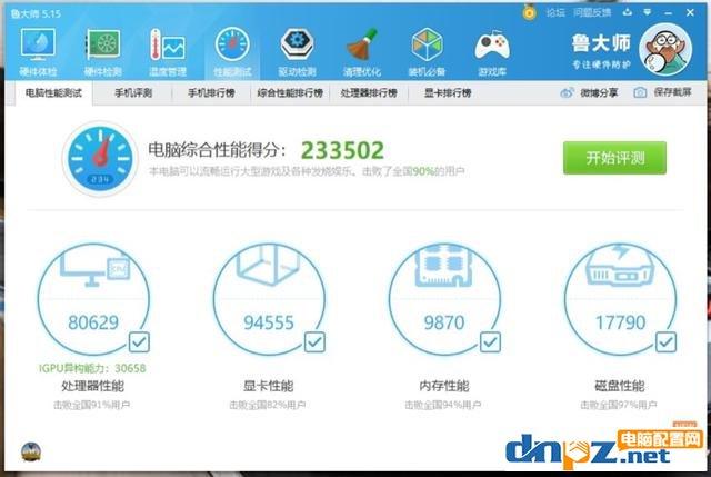 5000元吃鸡笔记本推荐:战神Z7M-KP5GC八代i5+1050ti
