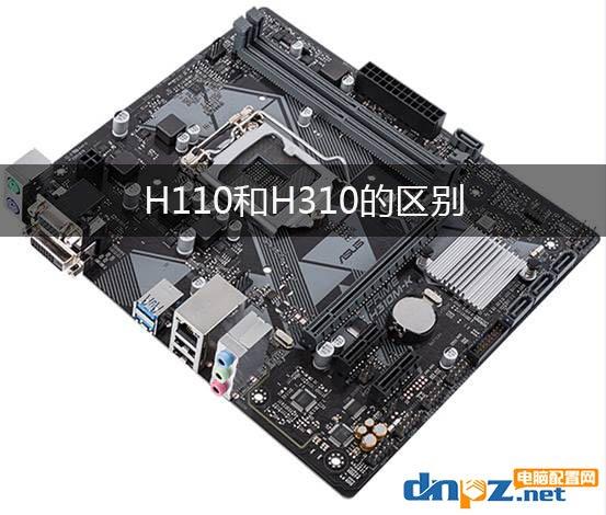 h110和h310的区别 主板用H310比H110有什么优势?