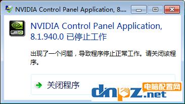 nvidia控制面板打不开,nvidia control panel application已停止工作