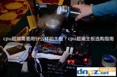 cpu超频需要用什么样的主板?cpu超频主板选购指南