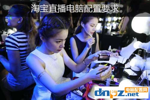淘宝直播葡京娱乐官方网站要求 做淘宝直播的电脑主机推荐