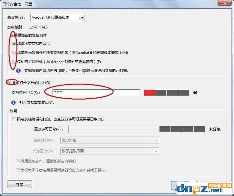 PDF怎么设置密码?PDF文件加密方法介绍