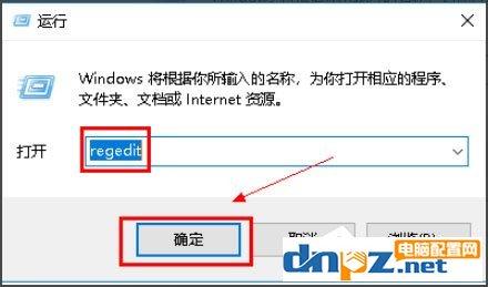 Win10系统打开WPS时显示Null加载失败如何解决?