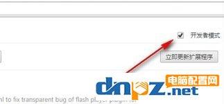 chrome 插件无法加载怎么办?谷歌浏览器无法加载crx插件的解决方法