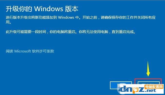 win10中文家庭正式版升级到win10专业版图文教程