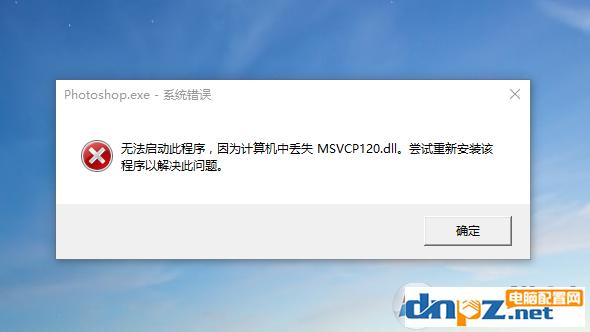 win7系統提示msvcp120.dll丟失如何解決