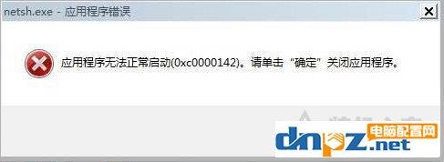 Win7系统出现netsh.exe应用程序无法正常启动0xc0000142解决方法