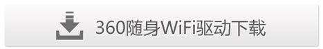 360随身wifi怎样使用?
