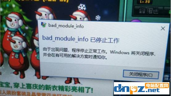DNF地下城bad module info已停止工作(绝地求生也适用)
