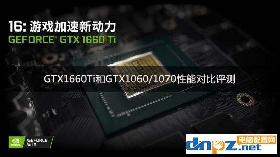 GTX1660ti性能如何?GTX1660ti和1060/1070性能对比评测