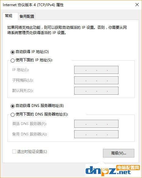 Win10系统如何设置静态IP地址?Win10系统设置静态IP地址的方法