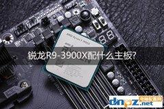 锐龙R9-3900X配什么主板?三代锐龙3900x 需要什么主板