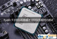 3900X和i9 9900k哪个好?锐龙R9 3900X和酷睿i9 9900k性能对比测试