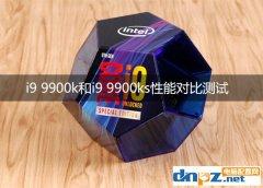 i9 9900k和i9 9900ks性能对比评测 9900k和9900ks区别