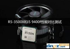 R5-3500X和i5 9400f性能对比测试,锐龙3500X和i5-9400f哪个好