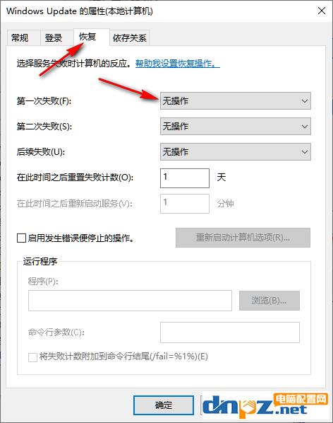 win10彻底永久关闭自动更新的方法【已验证有效】
