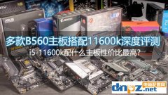酷睿i5-11600k配什么主板性价比最高?多款B560搭配11600k横评